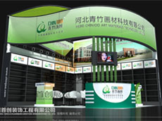 青竹画材 龙8国际娱乐电脑版绿色特装设计