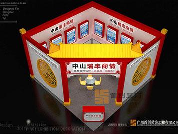 中山瑞丰商情 龙8国际娱乐电脑版案例展示