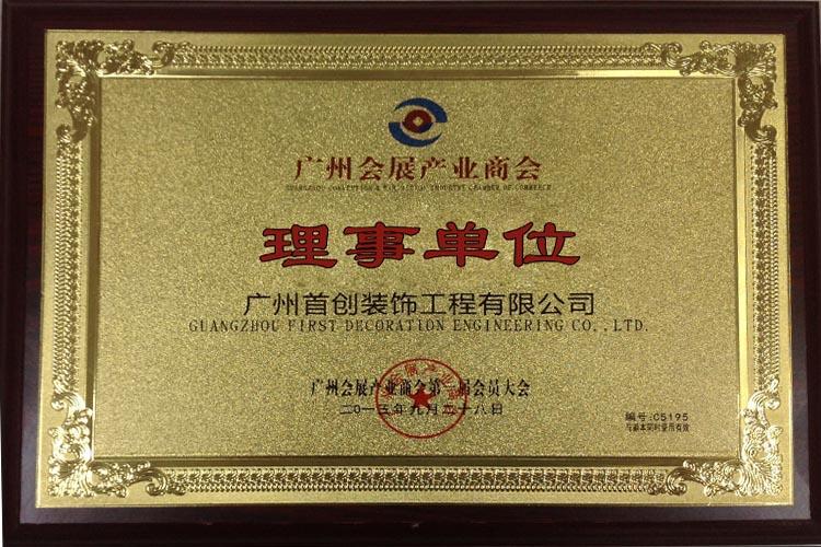 广州会展产业商会—理事单位奖