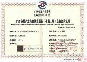 广州展览服务(布展工程)A3资质证书