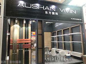 东方国际 龙8国际娱乐电脑版展台搭建